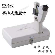 Портативный lensmeter ручной фоциметр оптический линзометр очки