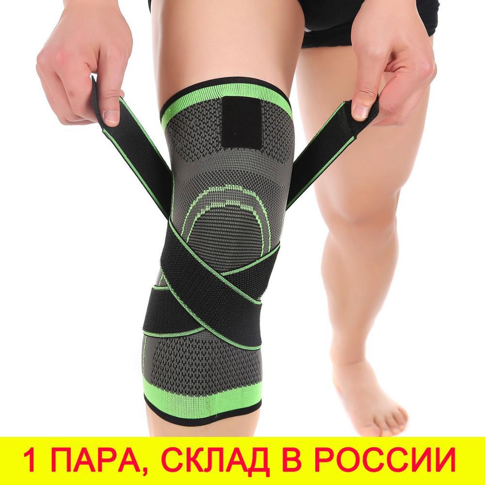 1 Pair Knee Support Protector Kneepad Kneecap Knee pads Pressurized Elastic Brace belt for Running Basketball Volleyball joelhei