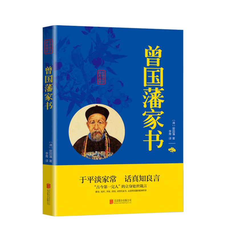 Letters from Zeng Guofan the books Traditional Chinese Studies Chinese Classics Hardcover Hard Shell Editions Education/Teaching