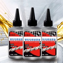 Chain-Oil Fork Cycling-Accessories Flywheel Bicycle Road-Bike Dry Lube Special-Lubricant