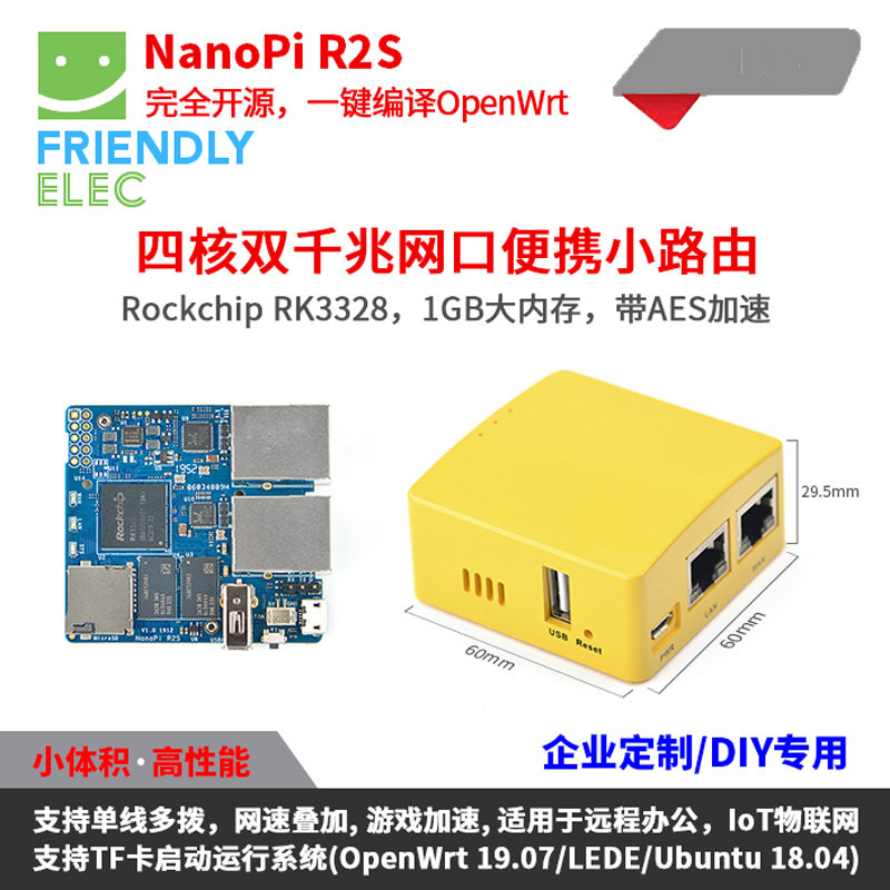 NanoPi R2S MINI Router ,RK3328 DOUBLE Gbps Ethernet 1GB DDR4 OpenWrt/LEDE
