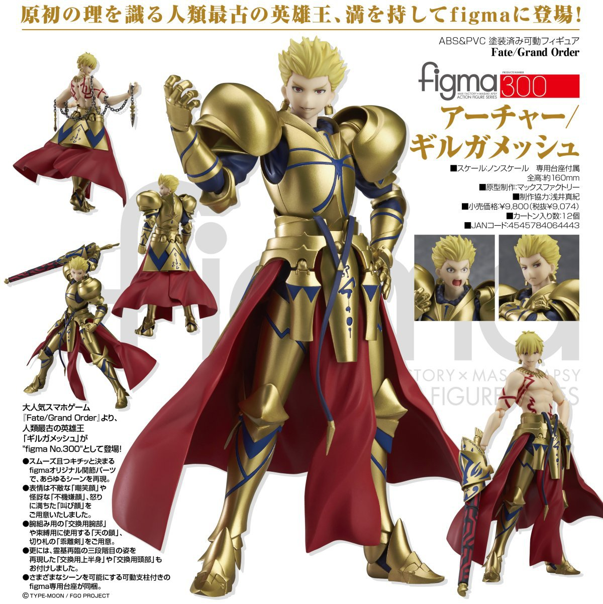 Japanese Anime 15cm Fate/stay Night fate Grand Order Archer Gilgamesh Figma 300# PVC Action Figure Model Collection Doll Gift