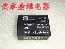 Electric Relay MPF-109-A-2 4-Foot 9V 16A 250V AC(China)