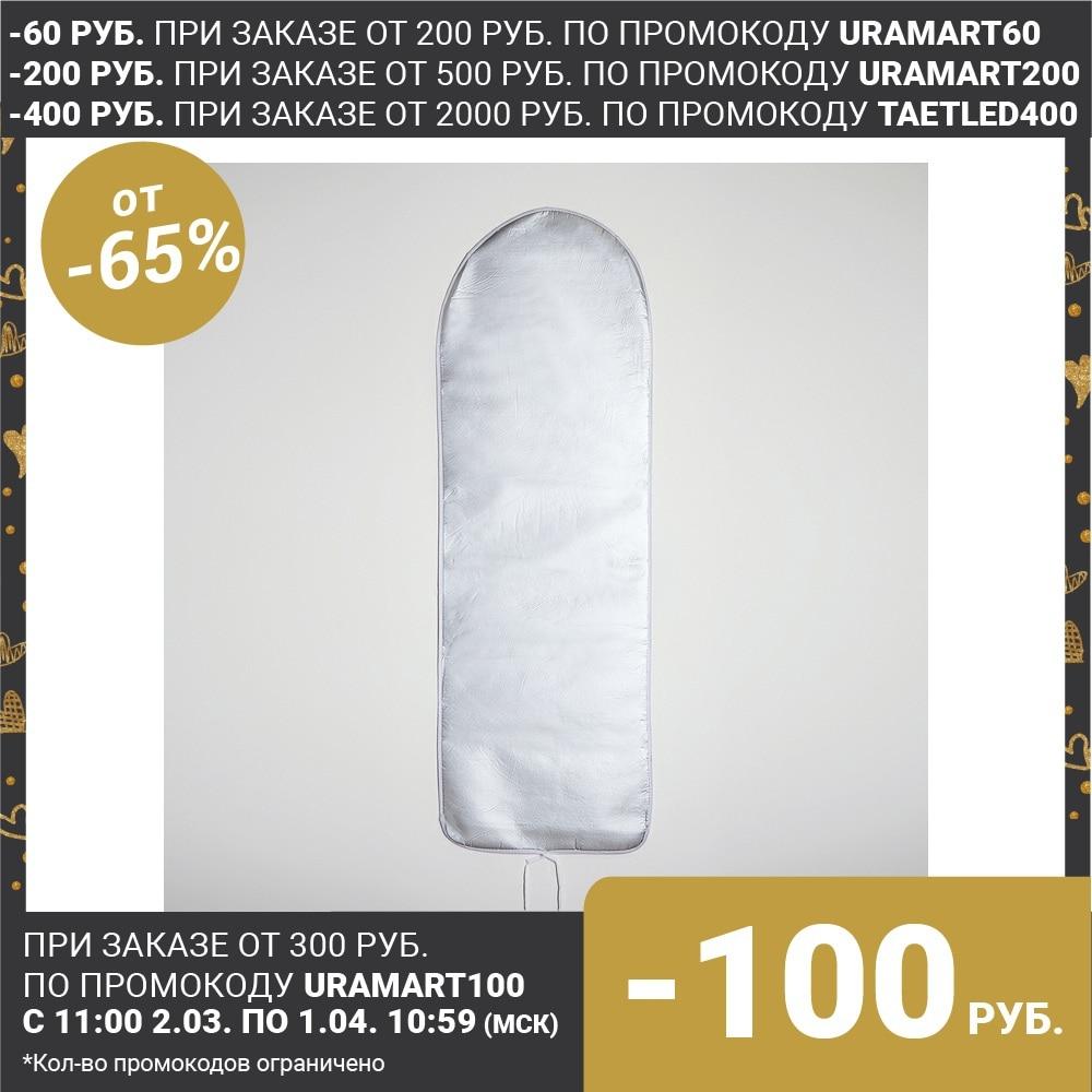Чехол для гладильной доски «Универсал», 140×50 см, антипригарное покрытие Гладильные доски    АлиЭкспресс