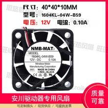 Новый для НМБ 1604KL-04W-В59 12В 0,1 а 40x40x10mm 4010 4см 7000об / мин сигнал РД вентилятор охлаждения