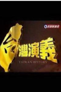 台湾演义美国与中国[国语中字]