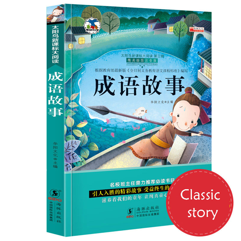 1 Books/Idiom Story Daquan Color Map Large Characters Phonetic Version 6-12 Year Old Chinese Pupils Must Read Story Picture Book