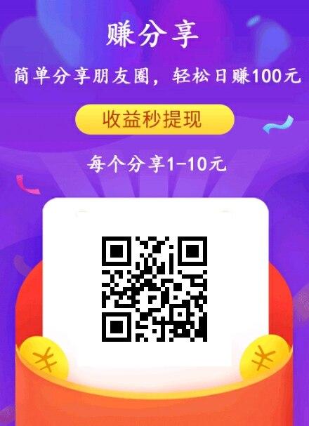 赚分享:一款发圈模式的app  号称日入100?插图