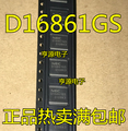 Новый Автомобильный электронный чип D16861 D16861GS