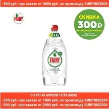 FAIRY Средство для мытья посуды Pure & Clean 900мл