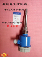 Intelligent Tuning Fork Controller Small Fork Shaft Extension Tuning Fork Switch Liquid Level Switch