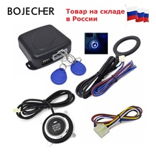 12V Auto Car Alarm One Start Stop Button Engine Start Push RFID Lock Ignition Switch Keyless Entry Anti theft System RU In Stock
