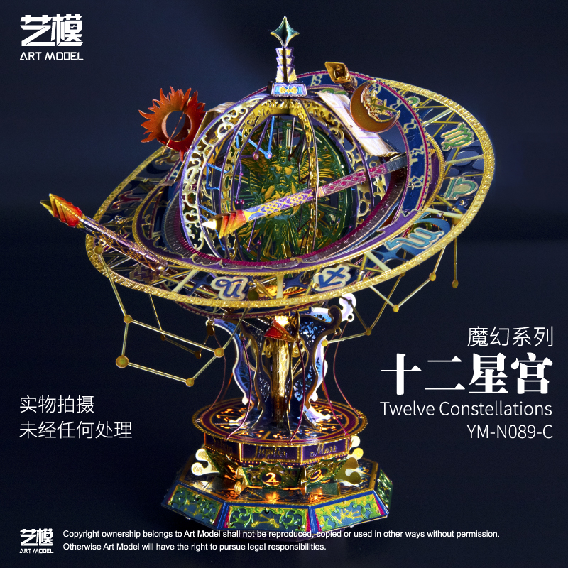 MMZ MODEL MU 3D Metal Puzzle Twelve Constellations Model Kits With LED Light DIY 3D Laser Cut Assemble Jigsaw Toys  For Adult