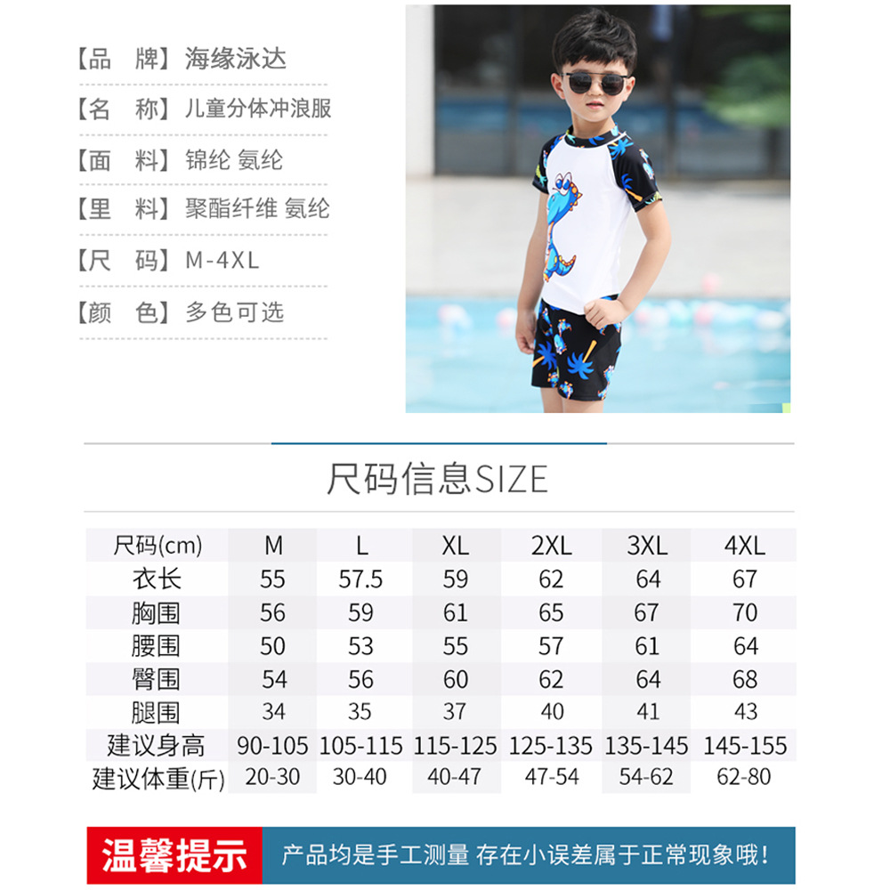 CHILDREN'S Swimming Trunks KID'S Swimwear Surf Wear Sun Protection Clothing Men And Women Cartoon Bathing Suit Swimming Trunks S