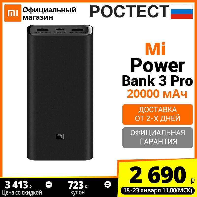 Внешие аккумуляторы 20000mAh Mi Power Bank 3 Pro,[Ростест, Доставка от 2 дня, Официальная гарантия]