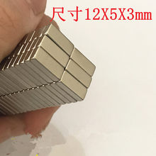 50/100/200Pcs Rectangular Magnet 12x5x3 12x5x5 N35 NdFeB Block Super Powerful Strong Permanent Magnetic imanes 12*5*3 12*5*5