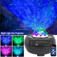 Звездный проектор Звездные огни светодиодный ночник bluetooth