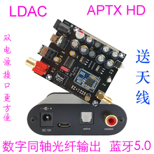 Bluetooth to fiber coaxial output CSR8675 then DAC decoding LDAC APTXHD lossless 5.0 digital audio