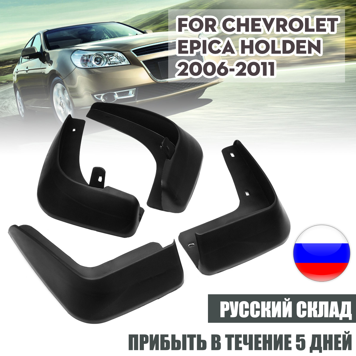 Car Front Rear Mud Flaps for Chevrolet for Holden/Epica 2006 2011 for Fender Mudflaps Mudguards Splash Guards-in Mudguards from Automobiles & Motorcycles