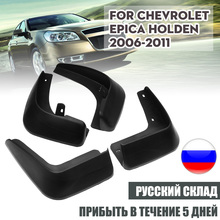 Брызговики передние и задние для Chevrolet, для Холден/Epica 2006 2011, брызговики