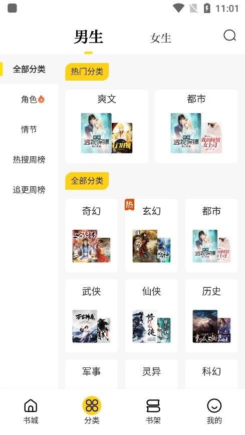 米阅小说免费版