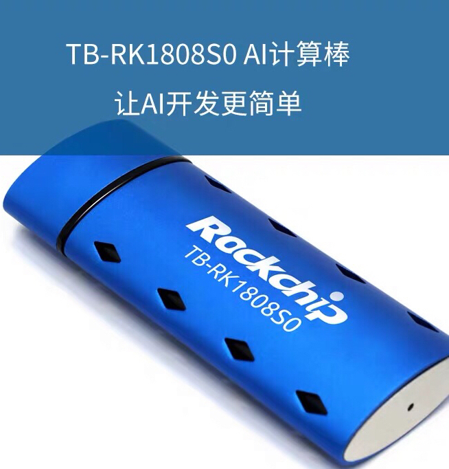 1PCS/LOT  TB-RK1808S0  AI Computing Stick Neural Network Artificial Intelligence Development