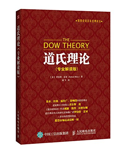 Dow's Theory (Classical Edition)