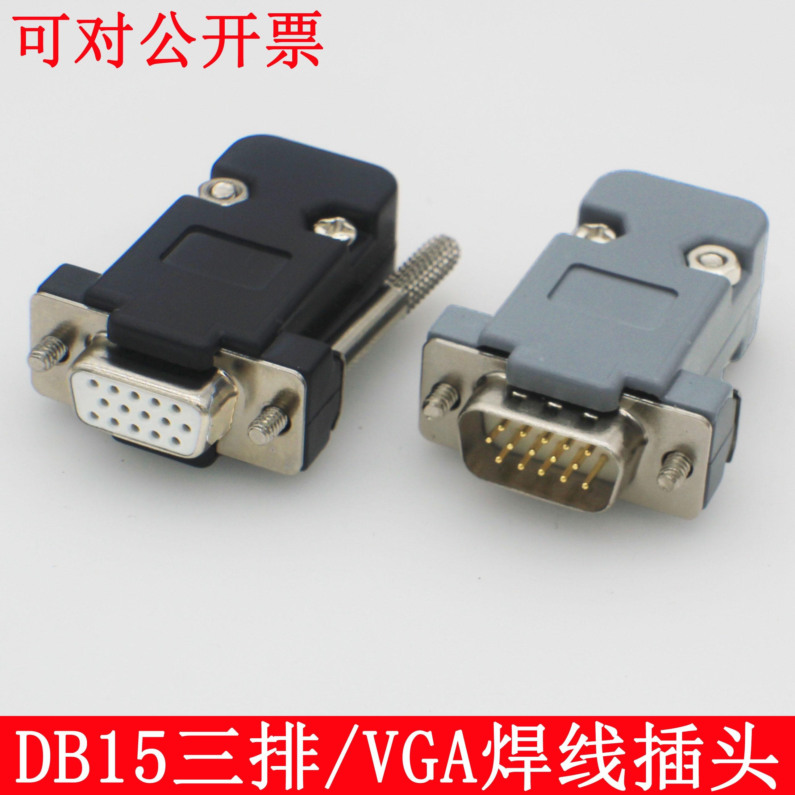 Чистая медь VGA сварное соединение/DB15 штыревой цоколь/hdb15 отверстие розетка/3 ряда застежек на 15 контактный разъем/компьютер видео интерфейс