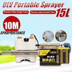 Портативный стерилизатор для запотевания, стерилизатор ULV, распылитель большой емкости, термораспылитель