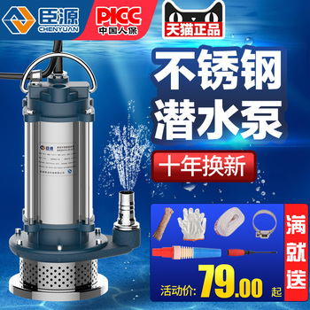 Submersible pump 220v domestic small stainless steel pump high head agricultural irrigation pumping sewage pump cutting sewage pump 380v three phase household small sewage pump mud pump submersible pump 220v