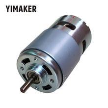 YIMAKER 795 موتور تيار مستمر عزم دوران كبير عالية الطاقة DC12V 24V محرك عالمي مزدوج الكرة تحمل كتم عالية السرعة محور دائري