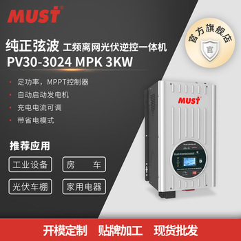 цена на Power Frequency Pure Sine Wave 3000W Solar Inverter MPPT 12/24/48V Air Conditioner/Saloon Car/Home