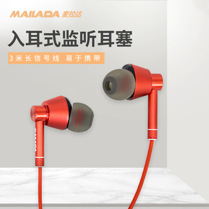 Image 4 - Mailada Monitoring Earphone Plated Heavy Bass Earbud In Ear Music HD Metal In Ear Monitor Bass Headphone For iPhone Huawei