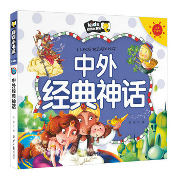 Chinese and foreign Story Books Major Principle Life Philosophy pinyin Books For Primary Students Inspiring The Children Books