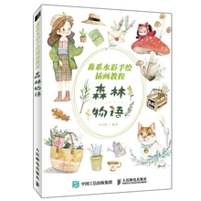 Sen Lin Wu Yu Aestheticism And Freshness Plant Animal Girls Scene Watercolor Painting Drawing Art Book
