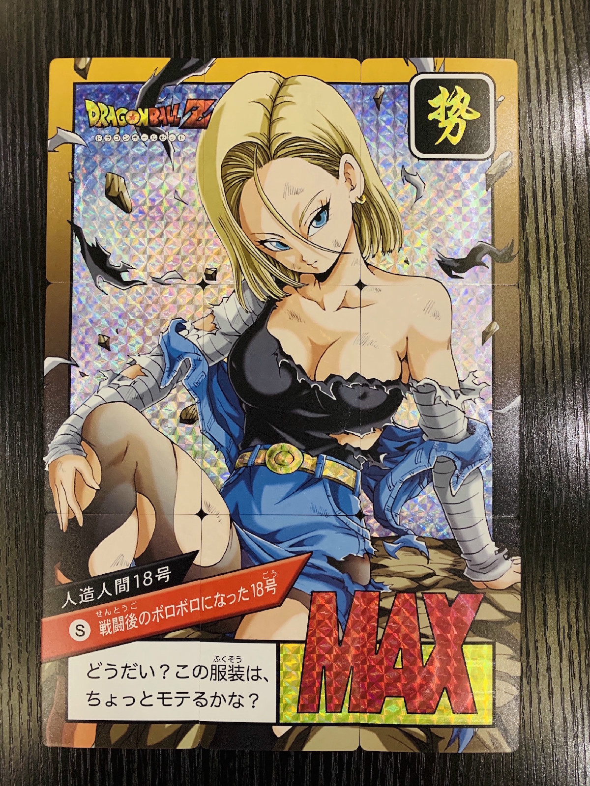 10pcs/set Super Dragon Ball Z Android 18 Heroes Battle Card Game Collection Cards