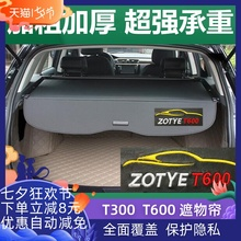 For Zotye T600 dedicated trunk cover material curtain rear retractable space Car accessories styling