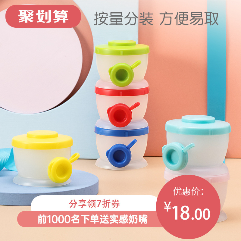 Hogokids Baby Infant Seperated Milk Box Portable Nursing With-Milk Container Packing Storage Storage Box Small