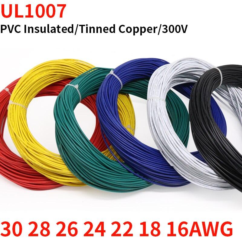 2 м UL1007 ПВХ луженый медный провод кабель 16/18/20/22/24/26/28/30 AWG белый/черный/красный/желтый/зеленый/синий/серый/фиолетовый/коричневый/оранжевый