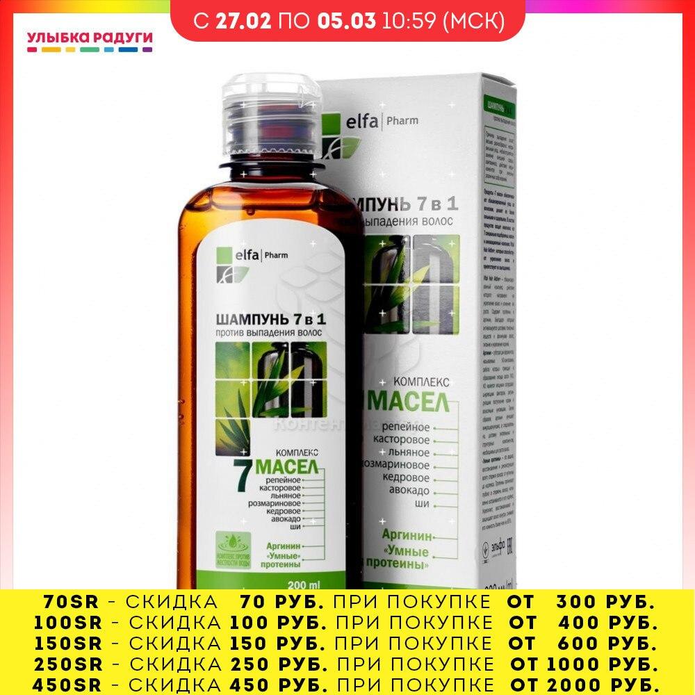 Шампунь Эльфа 7 масел против выпадения волос 7 в 1 200 мл|Средства от выпадения волос| | АлиЭкспресс