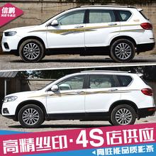 Car stickers FOR Haval H6 Appearance modification sports body color strips Decorative decals