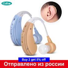 Cofoe Rechargeable BTE Hearing Aid For the elderly / Hearing loss Sound Amplifier Ear Care Tools 2 color Adjustable Hearing Aids cofoe anti bedsore mattress for elderly paralyzed patients muti specification post operative nursing pads medical care air beds