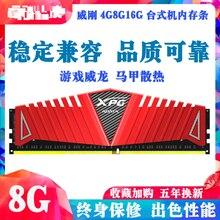 Adata Xgp Game Weilong 4G 8G 16Gb DDR4 2400 2666 3000 3200 Ram Desktop Pc Memory Voor ryzen 5 3500x Ryzen 5 2600 Computer Onderdelen