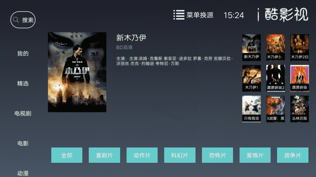 i酷影视TV版v1.3.0.1 手机盒子通用影视神器