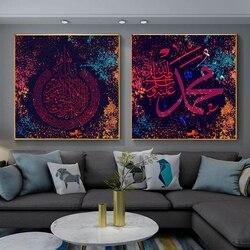 Soyut arapça İslam kaligrafi posteri tuval boyama posterler ve baskılar duvar sanatı ramazan cami müslüman resim ev