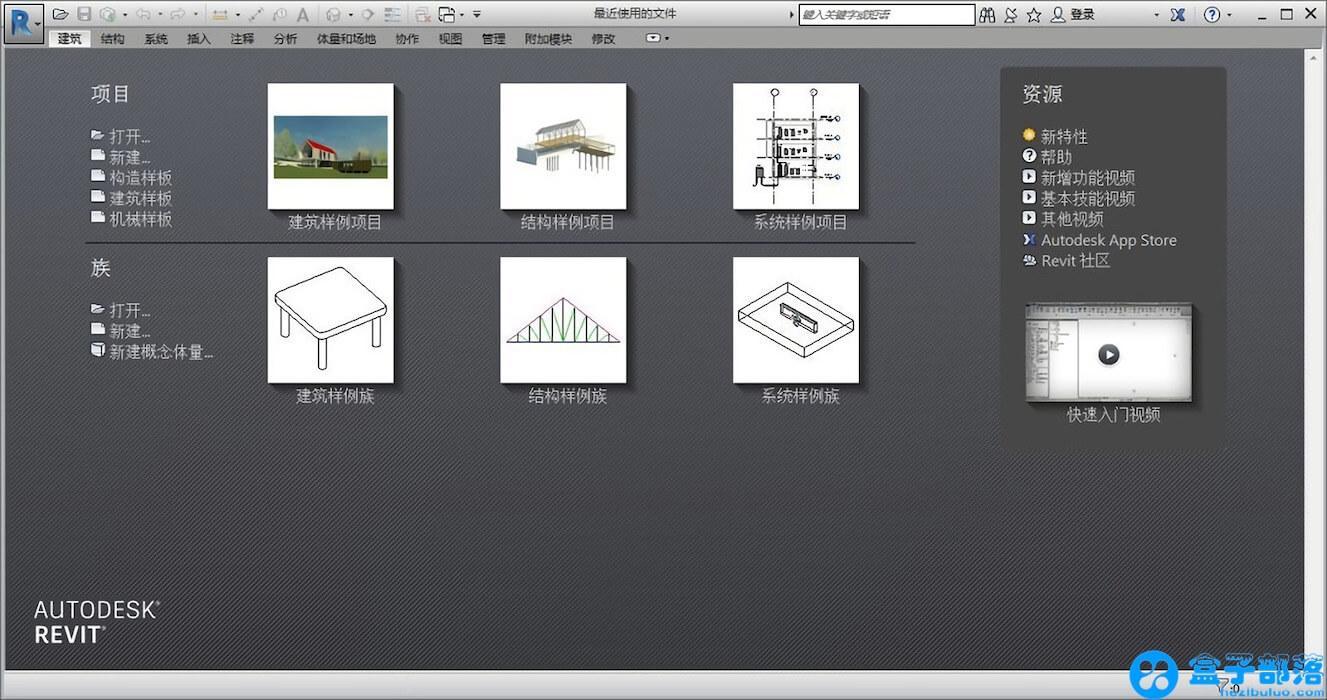 Revit 2020 优秀的建筑信息模型设计工具