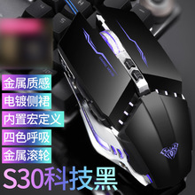 Tarantula S30 mechanical metal texture wired USB desktop computer game eating chicken macro mouse lol CF 2018 new usb2 0 3200dpi mechanical mouse game macro program metal compound water cooling game mouse for cf lol