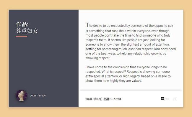 CSS3用户文章内容排版特效