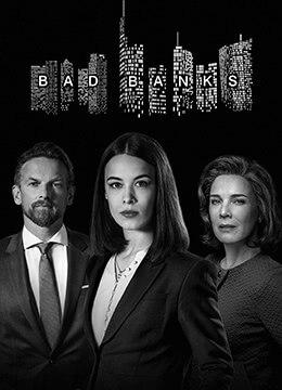 坏银行 第二季
