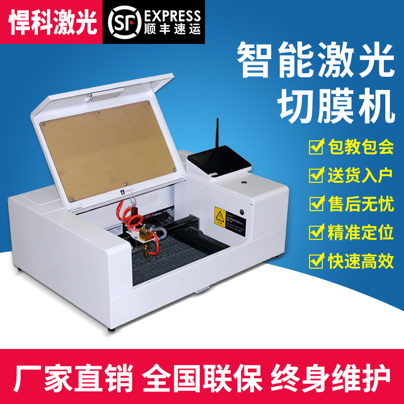 Automatic Mobile Phone Film Laser Cutting Machine Back Film Special Explosion-proof Film Carving Small Marking Machine